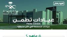 Coronavirus: Saudi Arabia launches 31 'fever clinics' to treat symptomatic patients
