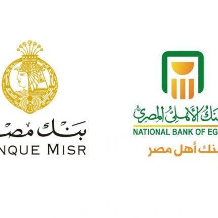 بنكان حكوميان في مصريمولان تطوير مطارين بـ 191 مليون دولار