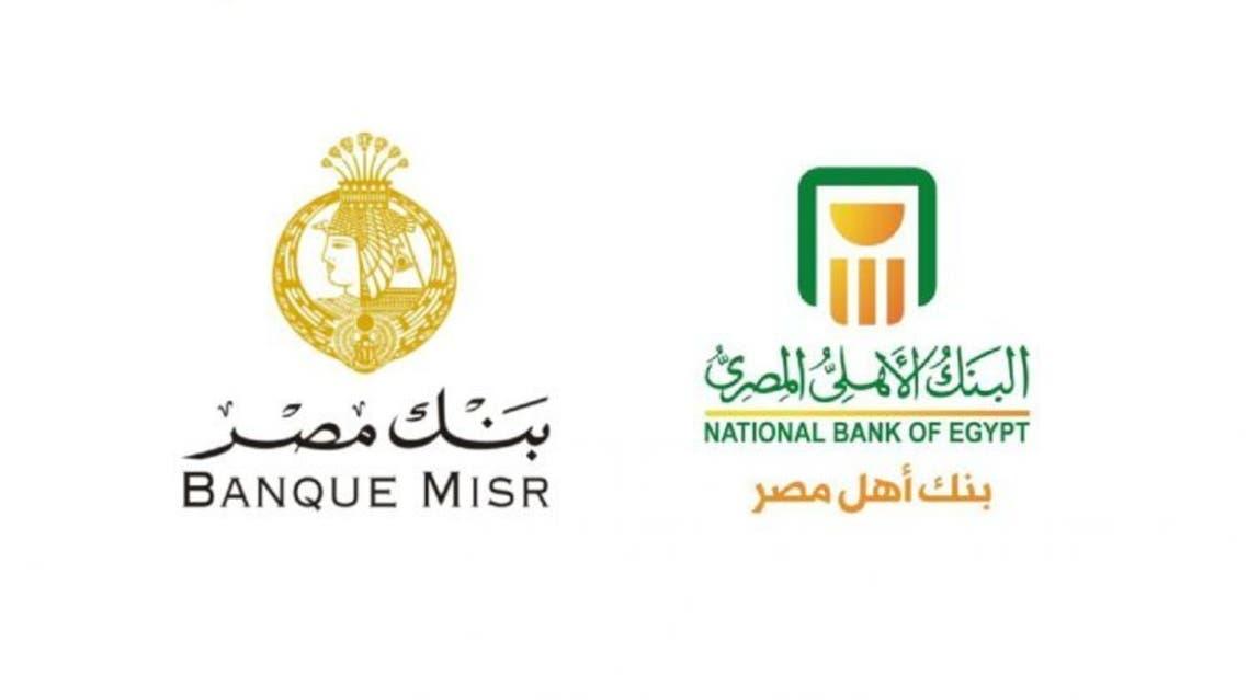 البنك الأهلي المصري وبنك مصر