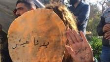 """""""شبّعنا الخبز بعدين ترشّح"""".. السويداء تنتفض على الأسد"""