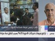 مبيعات الأدوية في مصر قد تتراجع 20% خلال 9 أشهر