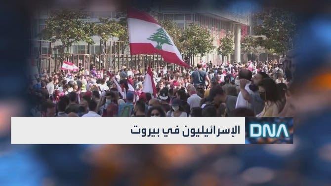 DNA | الإسرائيليون في بيروت