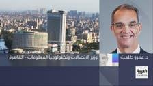 وزير مصري للعربية: ربط 5000 نقطة لتقديم خدمات حكومية رقمية