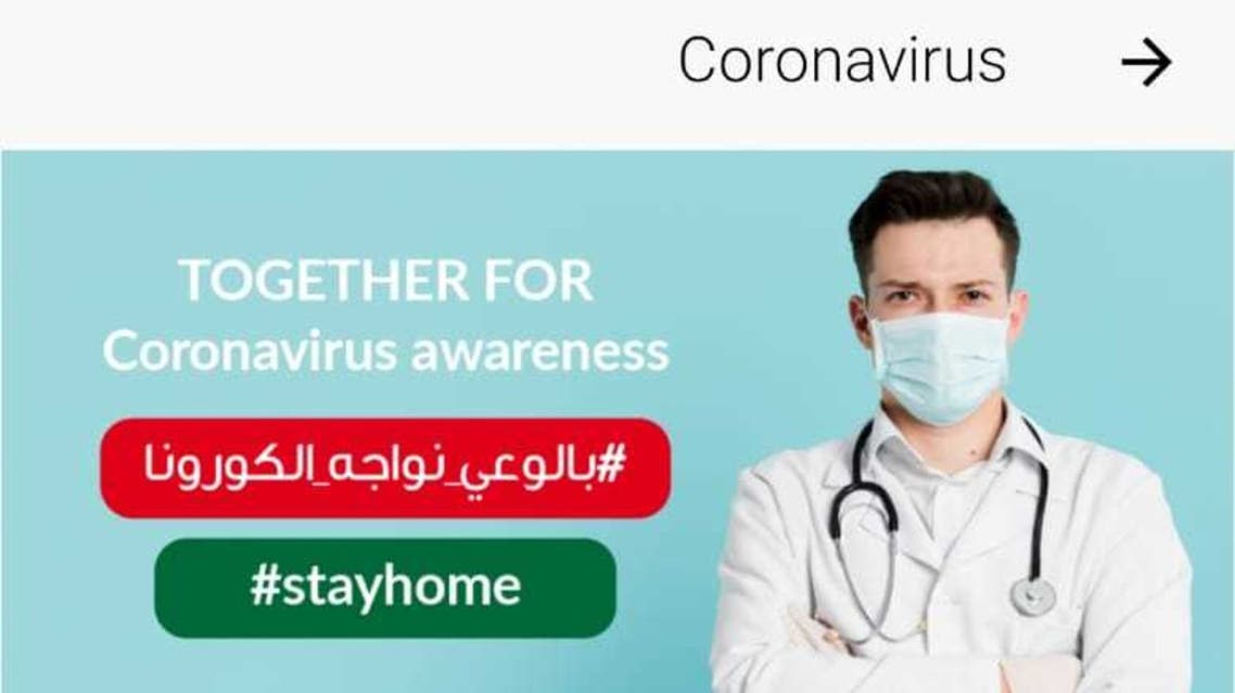 The Lebanese Ministry of Health's coronavirus app. (Screengrab)