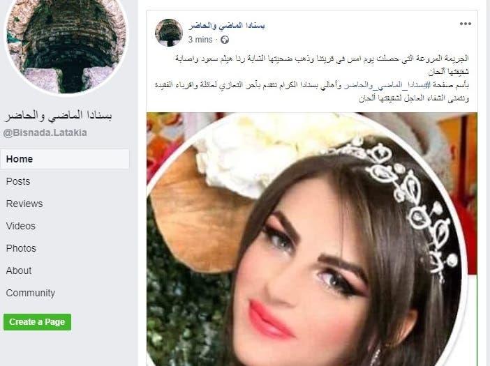 إحدى صفحات قرية الضحية تنعاها وتصف الجريمة بالمروعة