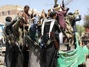 اليمن: سفن صيد إيران غطاء لتهريب الأسلحة للحوثيين