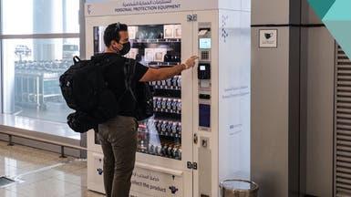 """أجهزة بيع ذاتي لـ """"الكمامات والمعقمات"""" داخل مطار الملك خالد"""