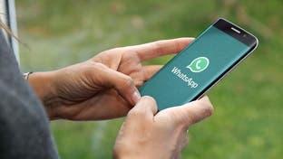 واتساپ ویژگی جدید را رونمایی میکند که همه در انتظارش بودند