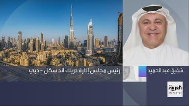 رئيس دريك آند سكل للعربية: 90% من عمليات إعادة الهيكلة انتهت
