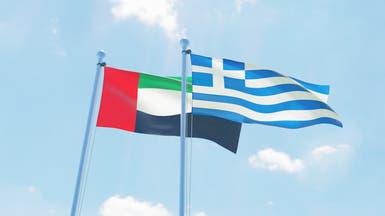 الإمارات واليونان ترفضان سلوك أنقرة العدواني في المنطقة