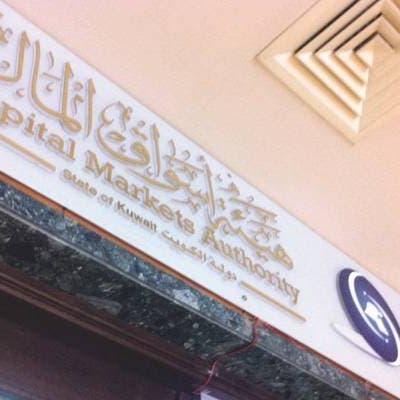 هيئة أسواق المال: لا تعارض مصالح بشركة بورصة الكويت وإدراج السهم قريب