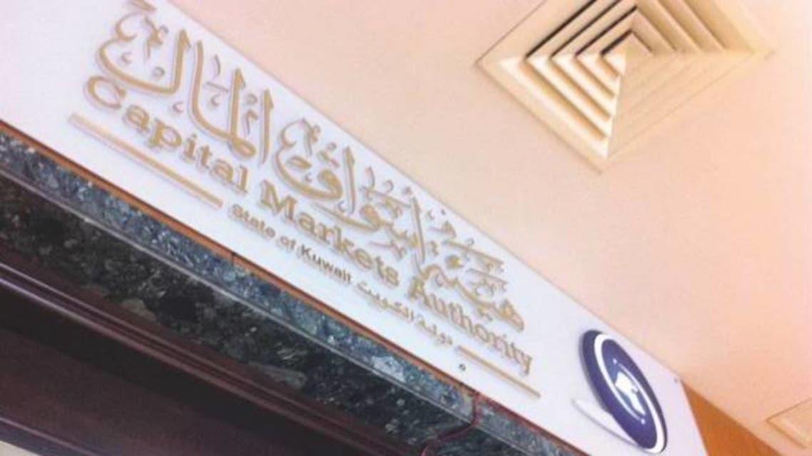 هيئة أسواق المال الكويتة