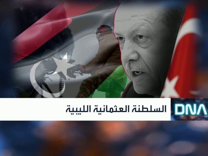DNA | السلطنة العثمانية الليبية