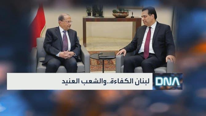 DNA | لبنان الكفاءة.. والشعب العنيد