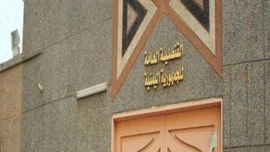 تعليق العمل بسفارة اليمن في الرياض بسبب كورونا