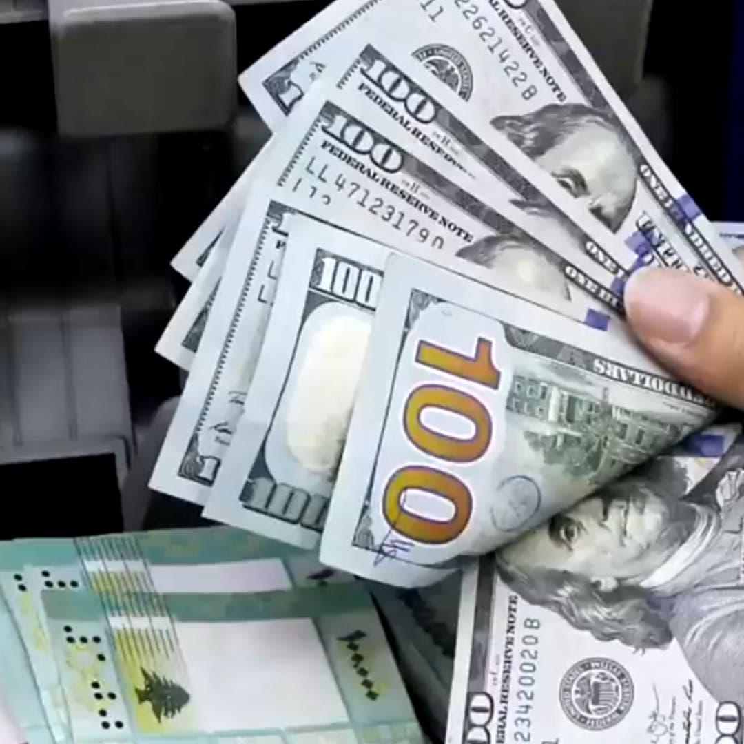الدولار ينهي سلسلة انخفاضات دامت شهراً