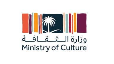 """""""الثقافة"""" السعودية تصدر أول نسخة من تقرير """"الحالة الثقافية"""""""