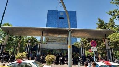 إيران.. احتجاجات أمام المصرف المركزي لمودعين نُهبت أموالهم