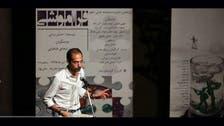 السجن لأحد فناني إيران المحتجين على إسقاط الطائرة الأوكرانية