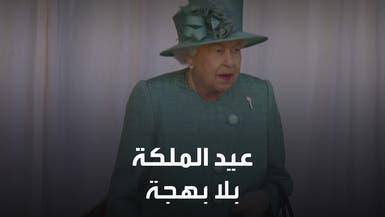 ملكة بريطانيا.. مراسم عسكرية محدودة بعيدها 94