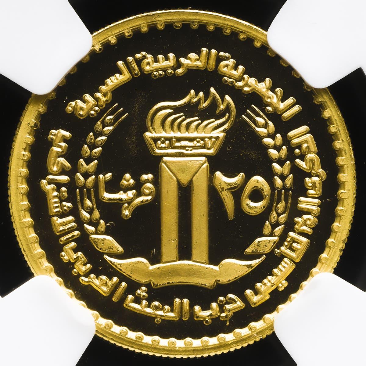 ربع ليرة ذهبية من عام 1972 بتصميم مختلف