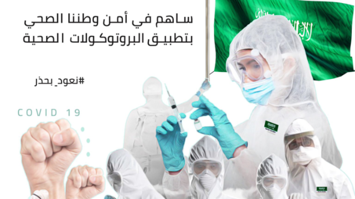 Tributes pour in for Saudi nurse Nujood al-Khaibari who succumbed to coronavirus