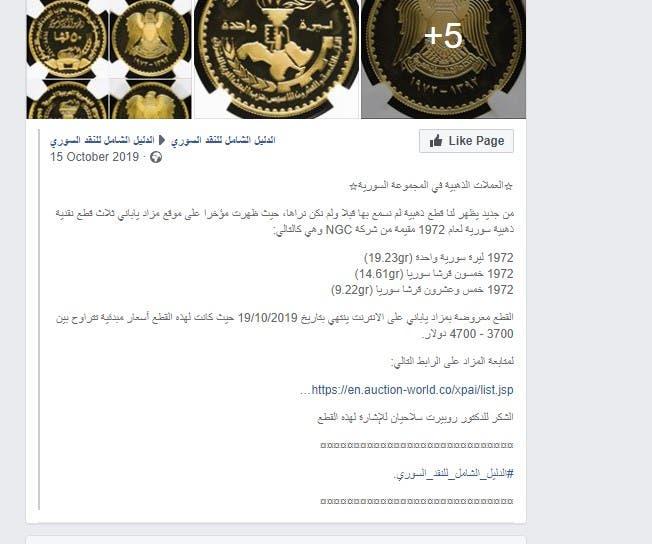 القطع النقدية الذهبية بينها الليرة وأسعارها بالين الياباني