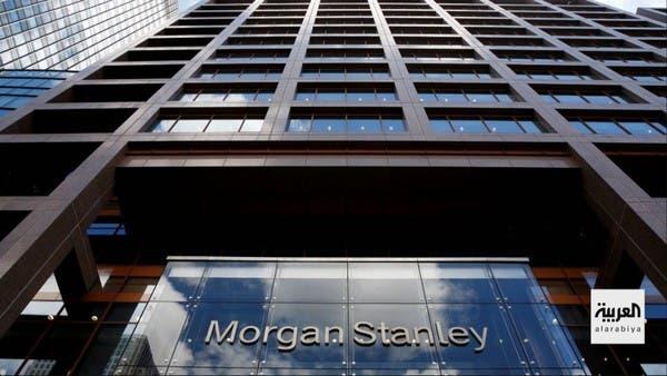 """هذه توقعات مؤشر """"مورغان ستانلي"""" لأسواق المنطقة"""