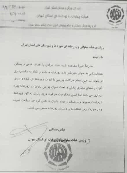 دستورنامه رییس هیات ورزشهای زورخانهای تهران
