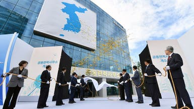 شاهد اللحظات الأولى لتفجير مكتب يربط بين الكوريتين