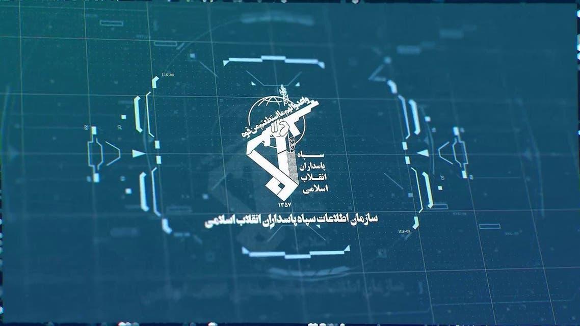 سازمان اطلاعات سپاه