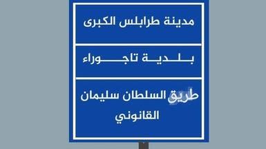 """حملة """"التتريك"""" تتنقل.. من عفرين إلى ضواحي طرابلس"""