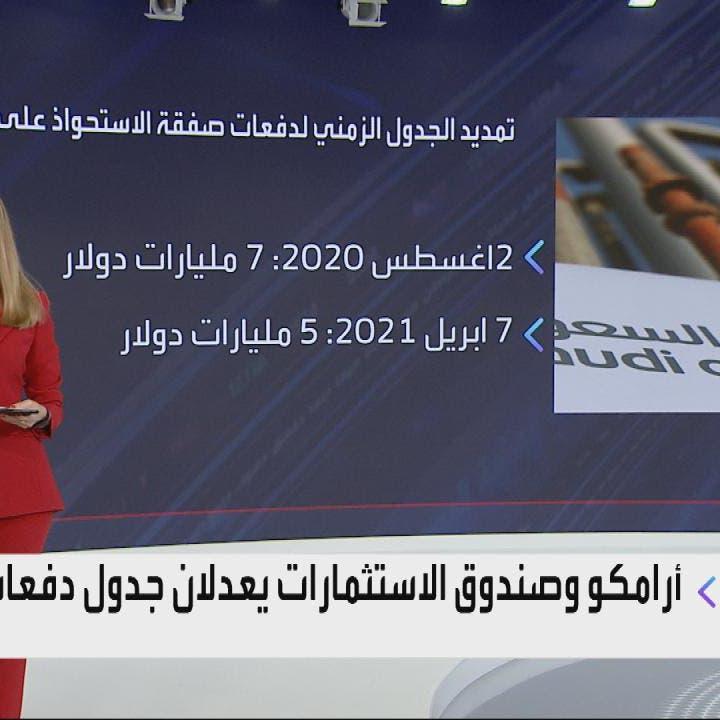 تفاصيل الجدول الزمني لسداد أرامكو ثمن صفقة سابك حتى 2028