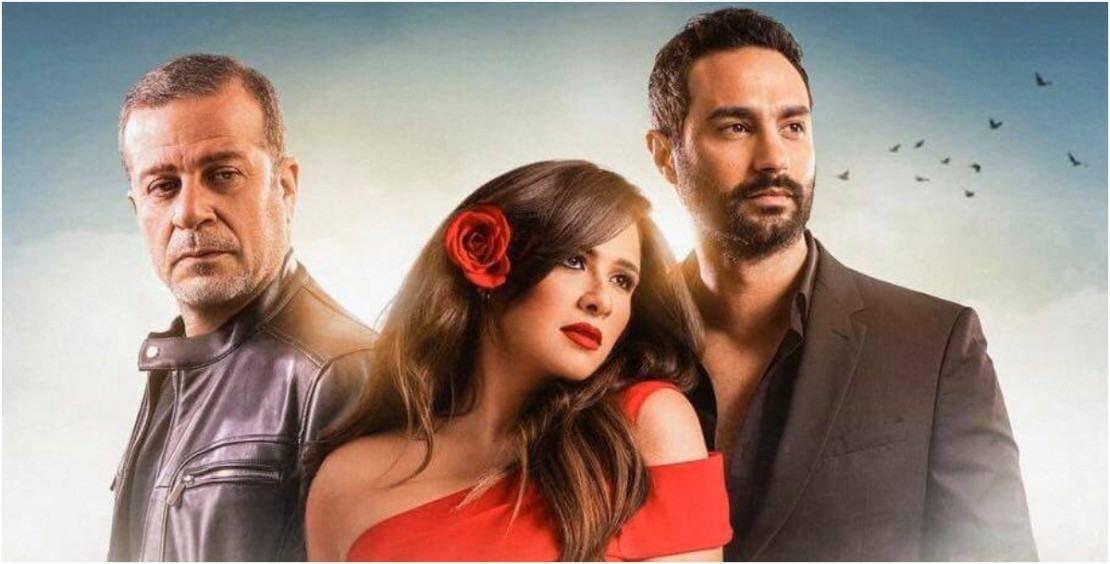 أفيش مسلسل ونحب تاني ليه (كريم فهمي وياسمين عبدالعزيز وشريف منير)