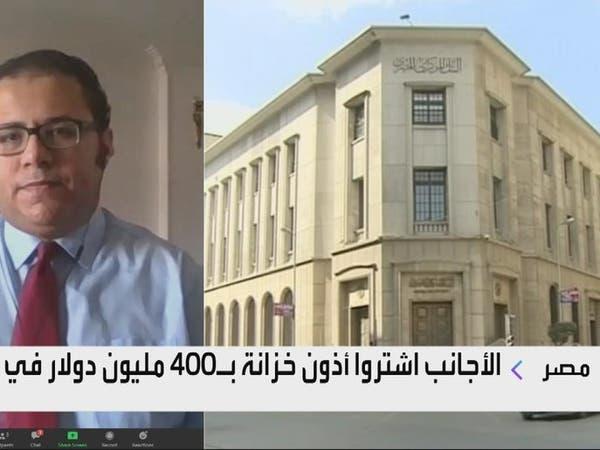 مصر.. عودة قوية للمستثمرين الأجانب بسوق أذون الخزانة