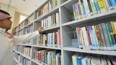 الثقافة السعودية: تحويل المكتبات العامة إلى منصات ثقافية