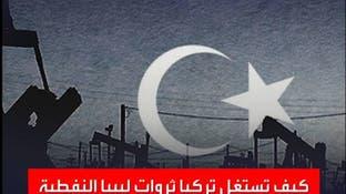 كيف تستغل تركيا ثروات ليبيا النفطية للتكسب وسداد الديون؟