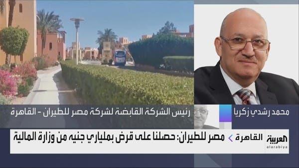 مصر للطيران للعربية: هذه متغيرات أسعار التذاكر بسبب كورونا
