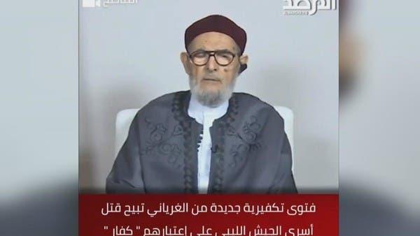 فتوى تكفيرية للغرياني: يجوز قتل أسرى الجيش الليبي