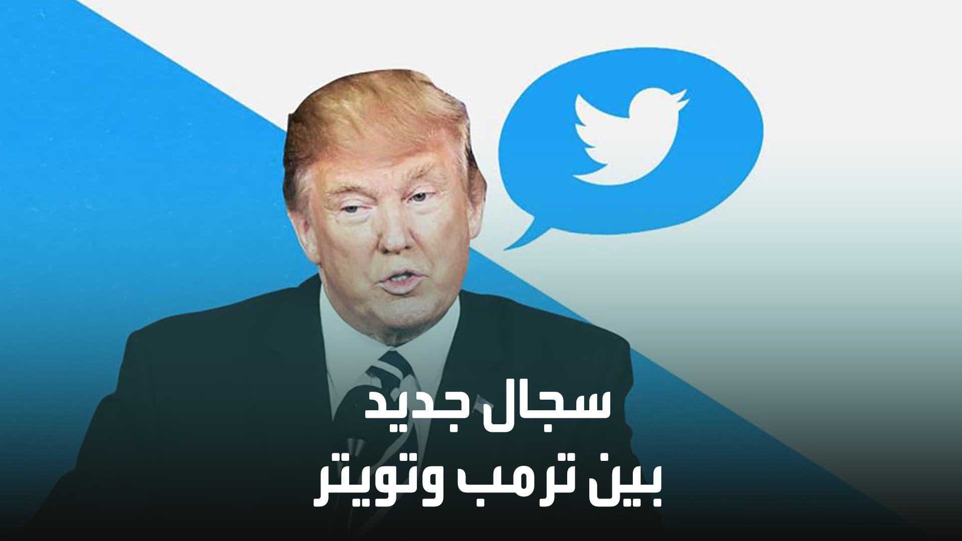 مواجهة جديدة بين تويتر وترمب