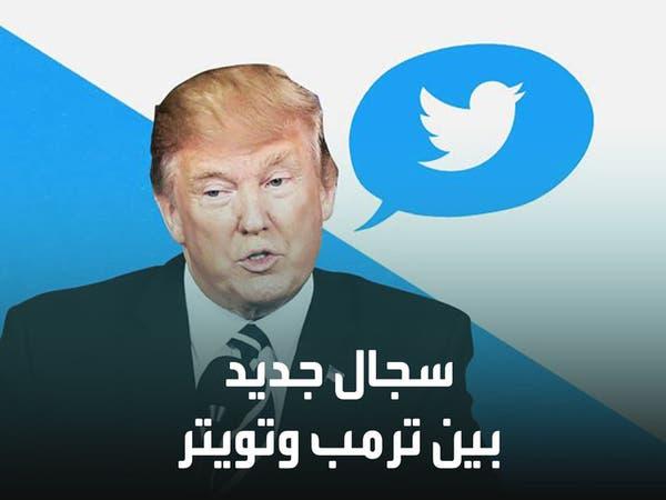 ترمب يهاجم وتويتر يوضح.. مقال مثير عن بايدن يشعل خلافاً