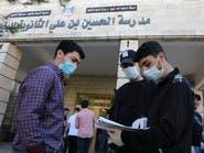 إجراءات مشددة لكبح كورونا بفلسطين.. و1870 إصابة بالعراق