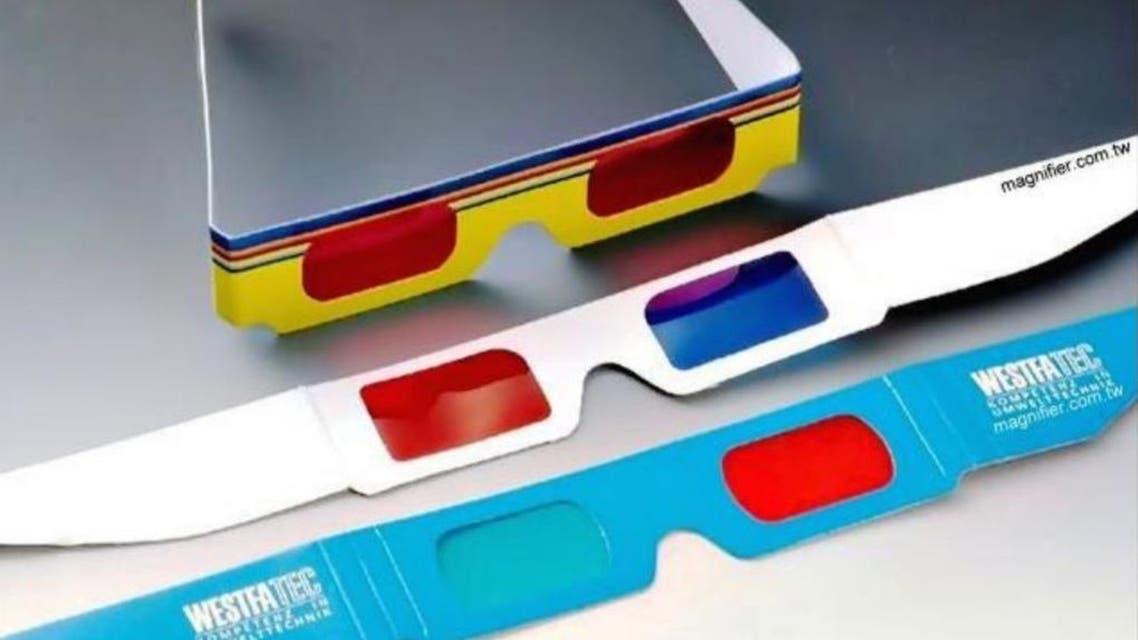 النظارات الواقية