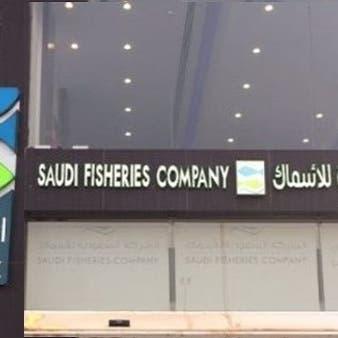 السعودية للأسماك تخفض خسائرها لـ 15% من رأس المال