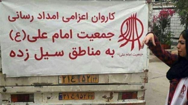 مساعدات جمعية الإمام علي للمناطق المتضررة بالسيول في إيران