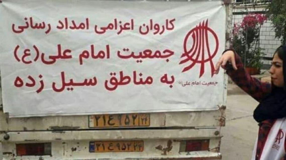 مساعدات جمعية الإمام علي إلى المناطق المتضررة بالسيول في إيران