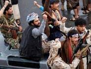 """""""الخارجية اليمنية"""" ترحب بتصنيف الحوثيين جماعة إرهابية"""