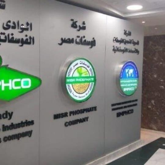 شركة فوسفات مصرية تتفاوض مع بنوك لاقتراض 750 مليون دولار