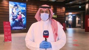نشرة الرابعة   شاهد الإجراءات الجديدة لصالات السينما في السعودية