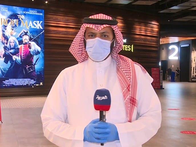 نشرة الرابعة | شاهد الإجراءات الجديدة لصالات السينما في السعودية